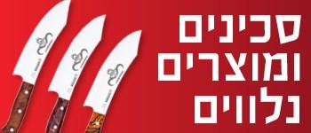 סכינים ומוצרים נלווים